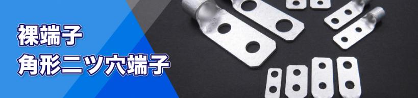 角形二つ穴端子バナー