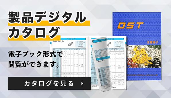 製品デジタルカタログ